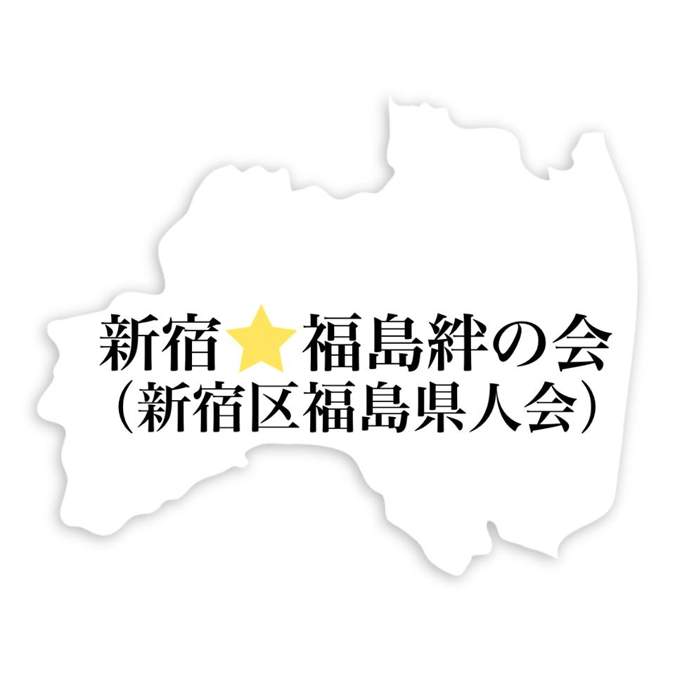 新宿区福島県人会HP
